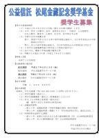 公益信託 松尾金藏記念奨学基金