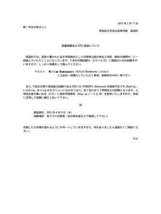 2015 年2 月17 日 新一年生の皆さんへ 早稲田大学本庄高等学院 英語