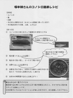 コノシロ簡単レシピ.