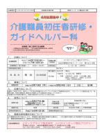 【実施機関名】 メディケアライフ株式会社 シバタインテック福祉アカデミー