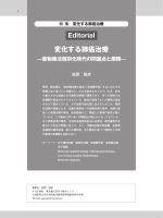 Editorial 変化する肺癌治療