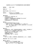 公益財団法人立山カルデラ砂防博物館学芸員(生物系)募集要項