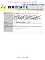 長崎の地域特性を考慮したインフラ再生技術者育成のための