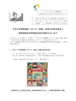 平成27年国勢調査「ポスター図案」総務大臣賞伝達式と 国勢