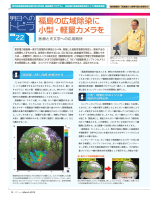 福島の広域除染に 小型・軽量カメラを