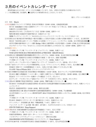 3月のコンベンション・イベント情報を掲載いたしました。
