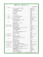 総合グラウンド 3月 スケジュール