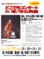 どこでもコンサートin坂ノ市公民館 (PDF:515KB)