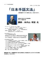 講師:米内山 明宏 氏 - 手話サークル千代田一麦会
