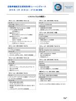 カリキュラムのダウンロード [ PDF 151 kB ]