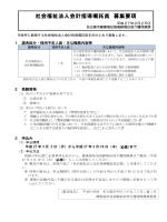 社会福祉法人会計指導嘱託員募集要項(PDF形式:209KB)