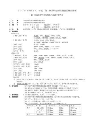 2015(平成27)年度 第1回宮崎県陸上競技記録会