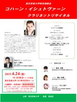 東京音楽大学特別演奏会 コハーン・イシュトヴァーン クラ リネット