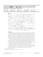 オフセット印刷用コート紙に対応したインクジェットサプライ | Ricoh