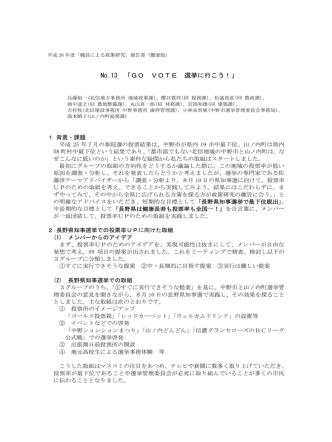 13概要(PDF:302KB)