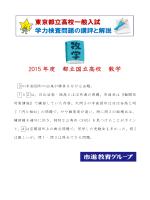 東京都立高校一般入試 学力検査問題の講評と解説 2015 年度 都立