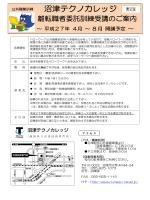 PDF/241KB - 沼津テクノカレッジ