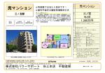 ルネ神戸北町Ⅱサウスコート2番館1,380万円がでました!駐車場権利
