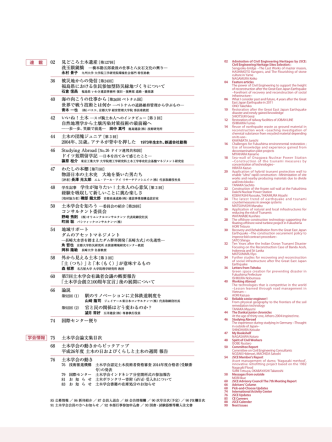 02 見どころ土木遺産 36 被災地からの発信 福島県における住民参加型
