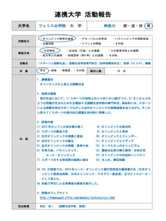 01 フェリス女学院大学 - 東京2020オリンピック・パラリンピック招致委員会