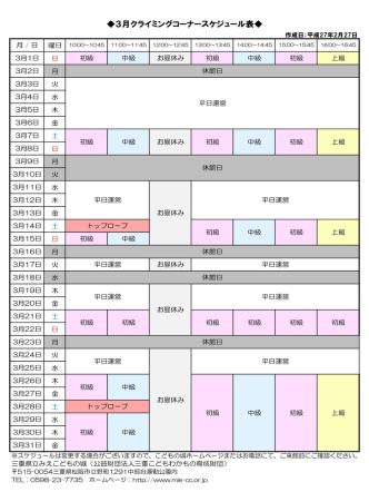 3月クライミングコーナースケジュール表