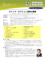 ストック・オプション活用の実務~有償・無償・日本版ESOPなど近時の