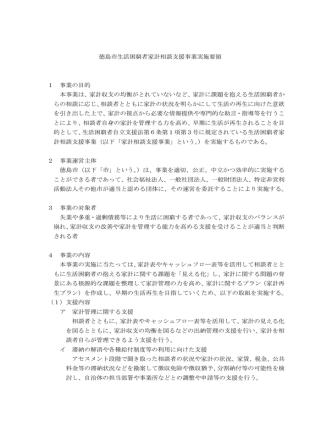08 徳島市生活困窮者家計相談支援事業実施要領(PDF・15KB)