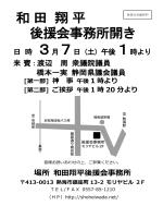 和 田 翔 平 後援会事務所開き