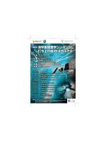 第6回深宇宙探査学シンポジウム3/10(火)