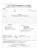 2015 年新生絵画賞展 申し込み用紙 - 新生堂   SHINSEIDO