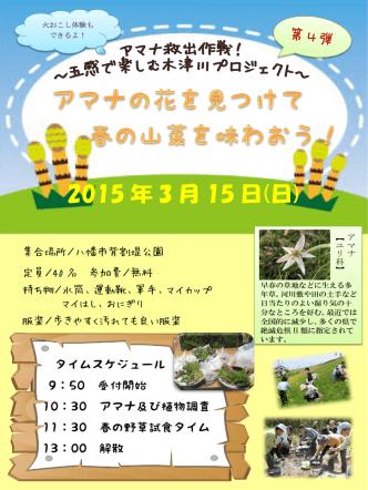 2015 年 3 月 15 日(日) - SAVE JAPAN プロジェクト