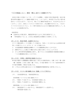 履修モデル[興味・関心別](2015年度入学生)