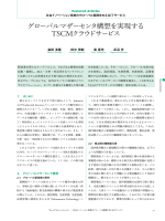 グローバルマザーセンタ構想を実現するTSCMクラウドサービス