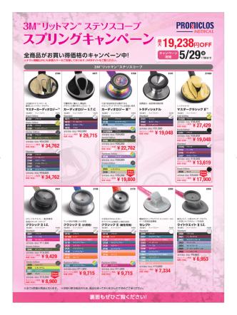 3M リットマン聴診器 スプリングキャンペーン 販売価格についてはこちら