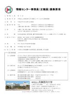 情報センター事務員(正職員)募集要項 - 学校法人兵庫医科大学 学校