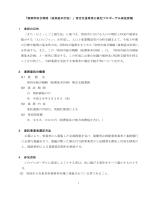 「別府市総合戦略(後期基本計画)」策定支援業務公募型 ル