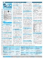 平成27年3月20日号 6・7面(PDF:1024KB)
