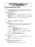 大塚駅北口周辺整備の整備計画(案)