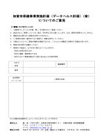 加賀市保健事業実施計画( 保健事業実施計画( 保健事業実施計画