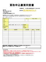 買取申込書兼同意書 - 携帯買取 SUMAKOJI