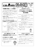15日号 - 開成町;pdf