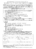 2015 年 FFCC レストランサービスコンクール 「第 16 回メートル・ド;pdf