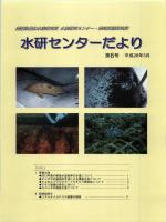 6号 - 愛媛県 農林水産研究所 水産研究センター;pdf