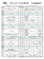 5月催物案内 - パレットくもじ;pdf