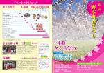春まつり パンフレット 01;pdf