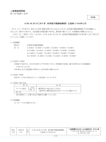 S/SD/SL(D)-KHF形 高調波用電磁接触器 生産終了のお知らせ;pdf