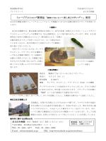 ミュージアムショップ新商品 「動物のごあいさつ~あしあとスタンプ~」 発売;pdf