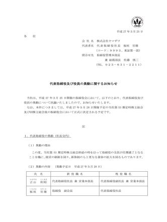 2015_03_25 代表取締役及び役員の異動に関するお知らせ(東証);pdf