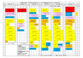 3月特別アクアプログラム;pdf