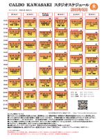 2015 年5月スタジオスケジュール表;pdf